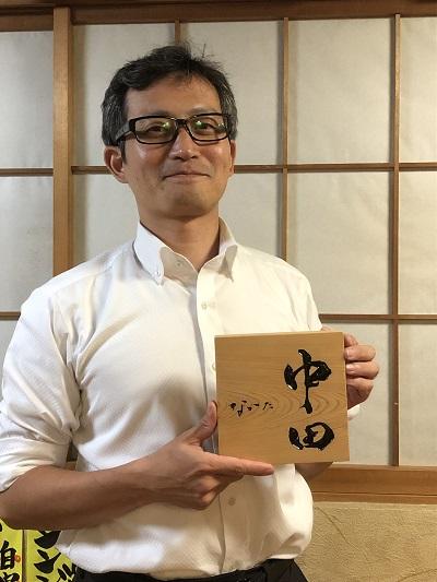 木製表札 中田さん