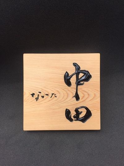 木製表札 中田完成2