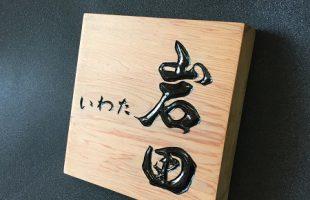 木製表札 文字デザイン 二階堂勇悦