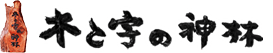 木と字の神林 半世紀にわたる書の追求