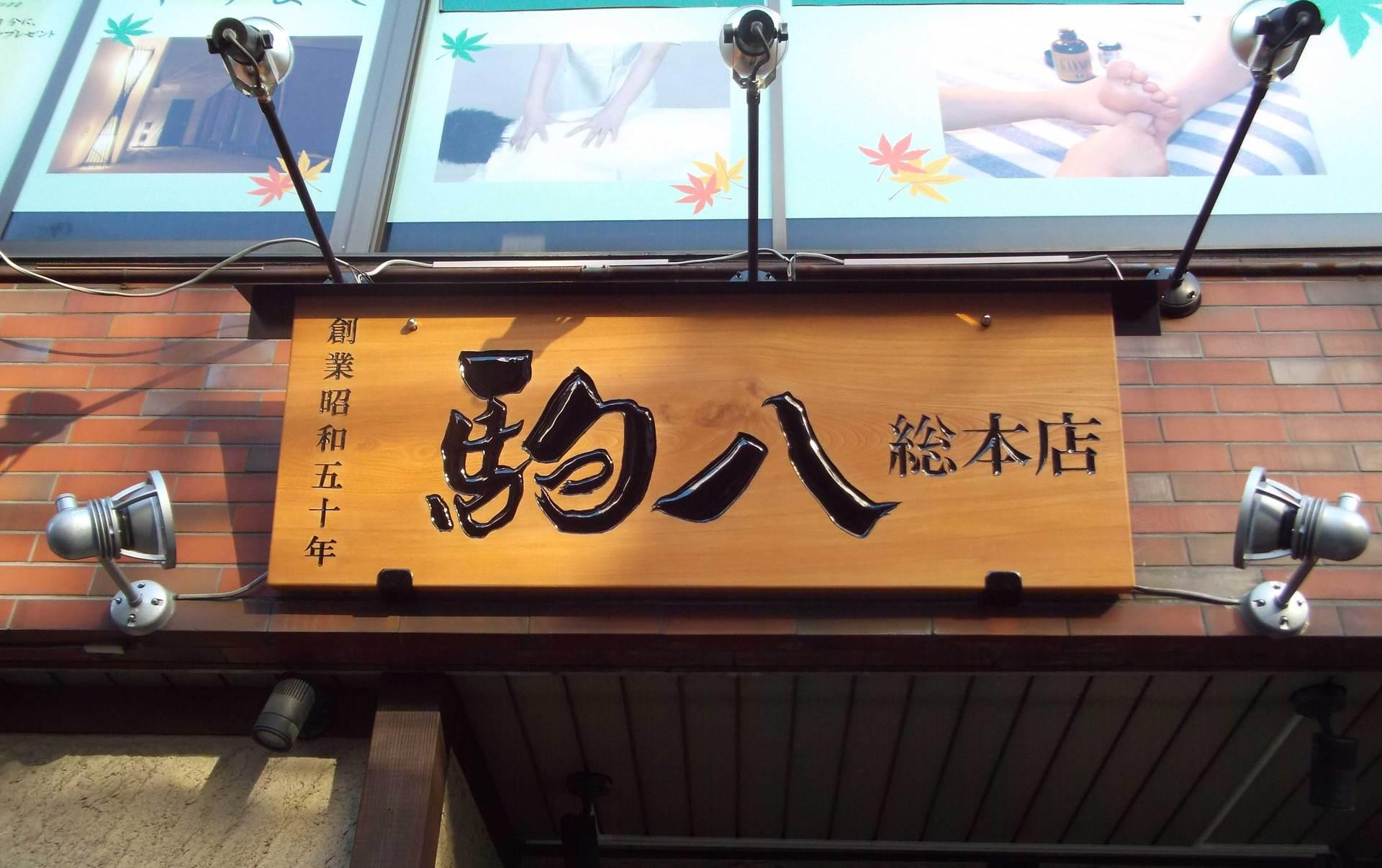 ケヤキ_木彫看板