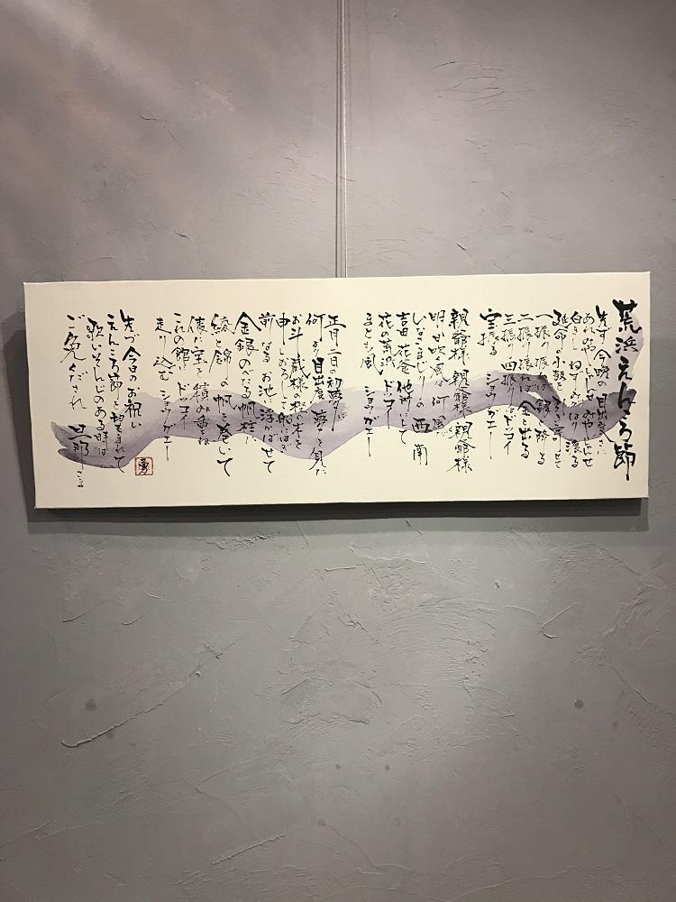 筆文字 書画 二階堂勇悦
