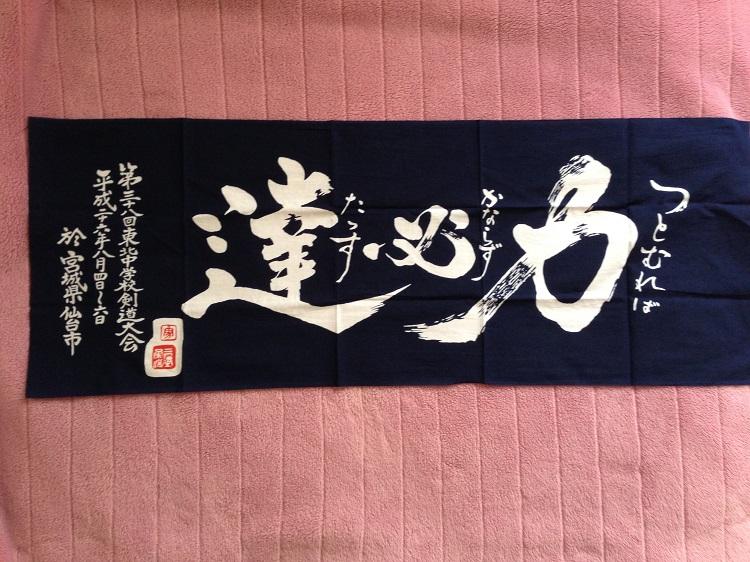 剣道手ぬぐい 筆文字デザイン 二階堂勇悦