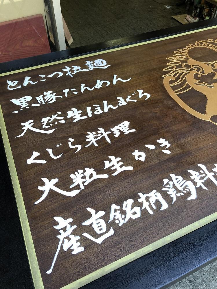楽猿 木製看板5の2(完成)