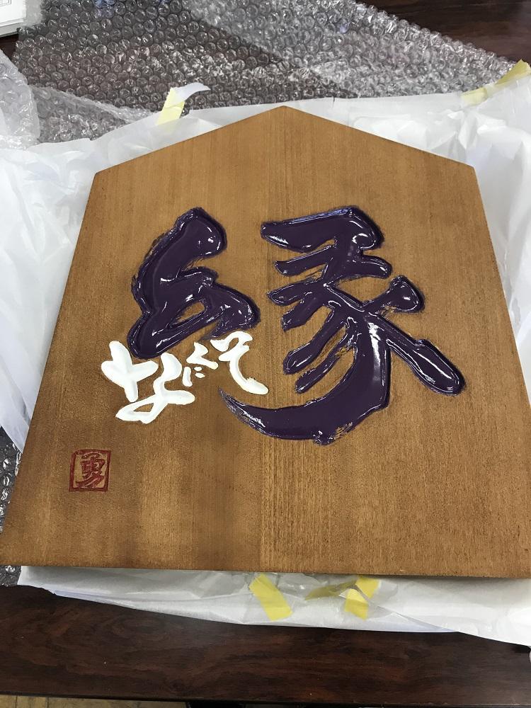 木製看板 筆文字 二階堂勇悦