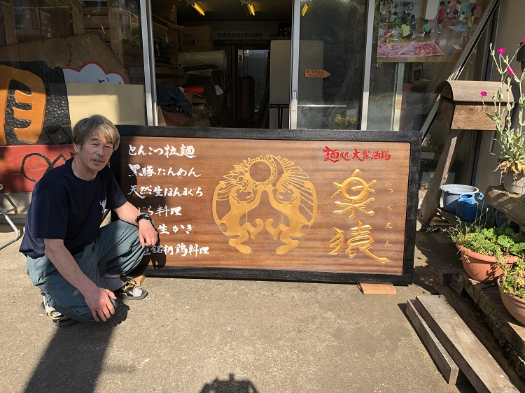 楽猿 木製看板5の3(完成)
