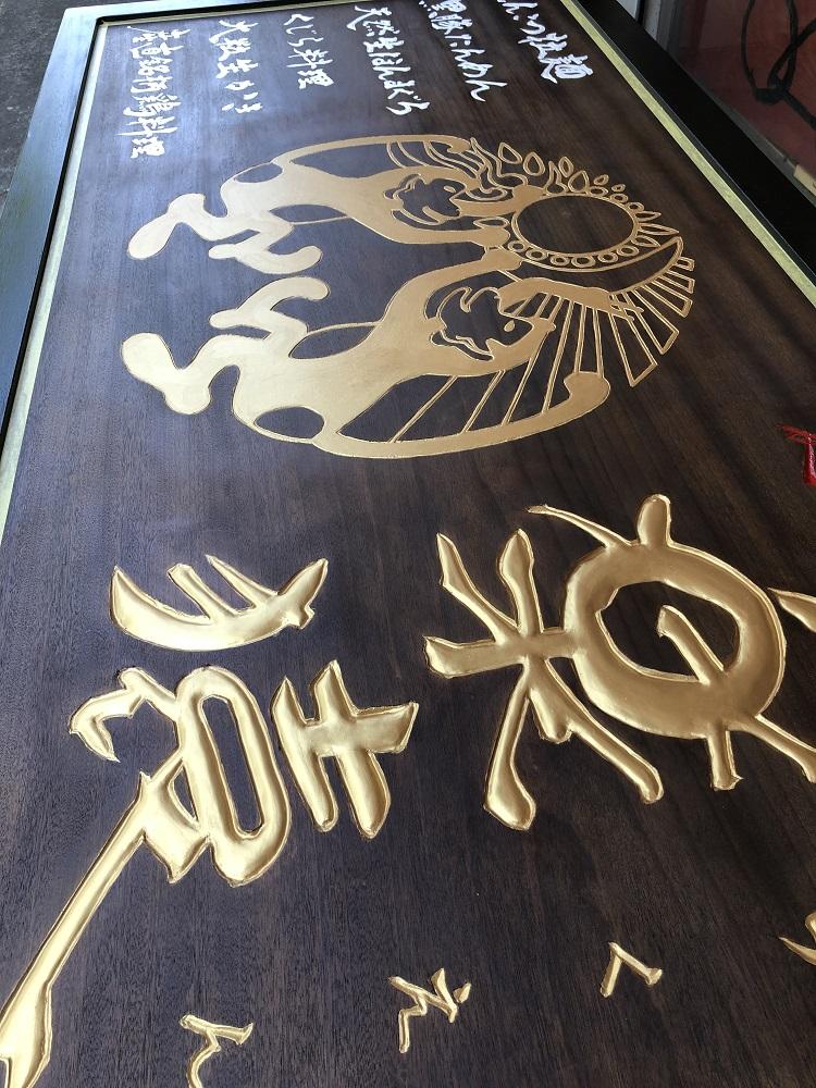 楽猿 木製看板5の1(完成)