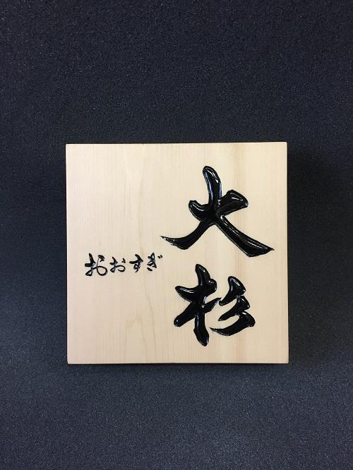 表札 文字デザイン 書家 二階堂勇悦