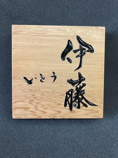 木製表札 文字デザイン 書家 二階堂勇悦