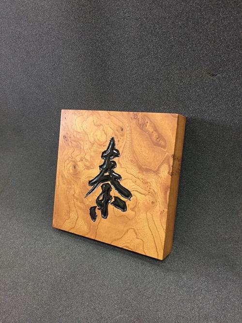 木製表札 ケヤキ