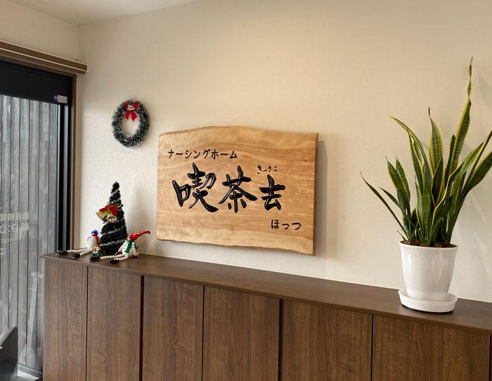木彫看板-喫茶去-10