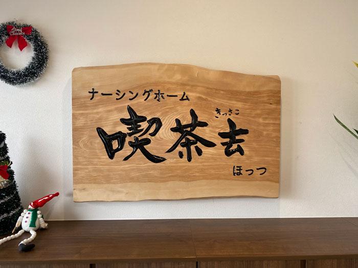 木彫看板-喫茶去-9
