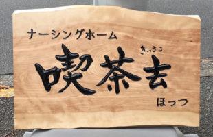 木彫看板-喫茶去-7