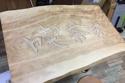 木彫看板-喫茶去-3