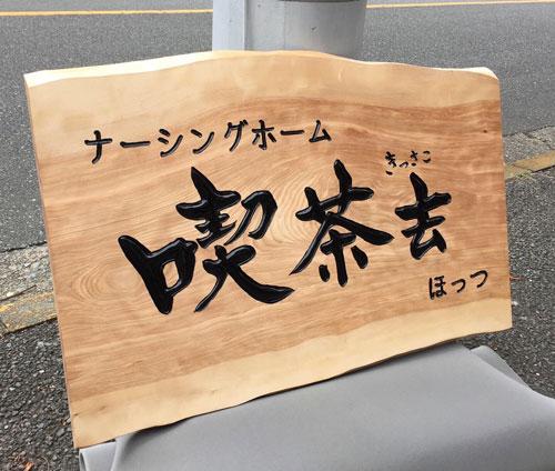 木彫看板-喫茶去-8
