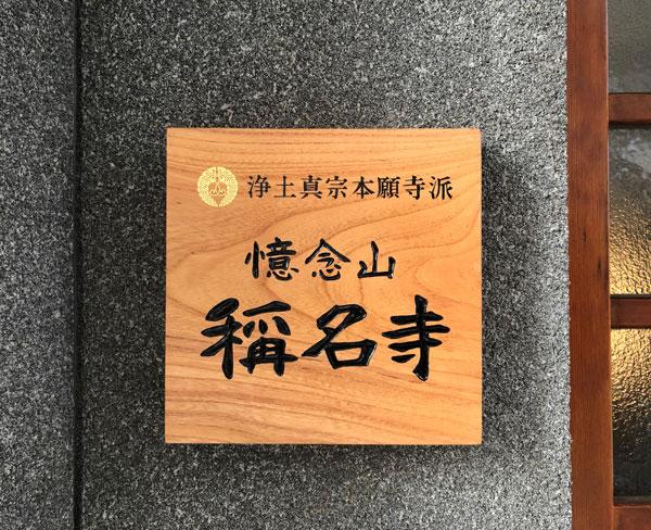 稱名寺 木製看板 1