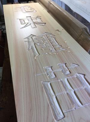 毛束種苗 木製看板1