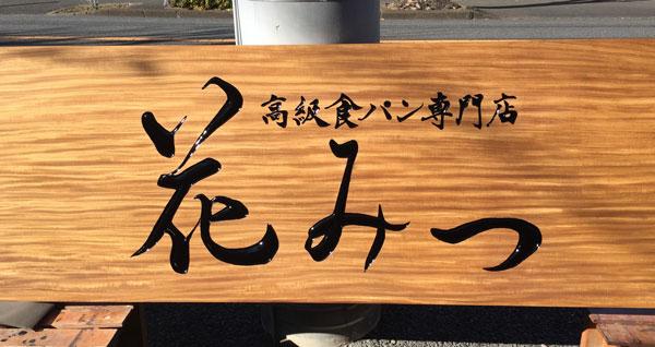 高級食パン 花みつ木 看板2
