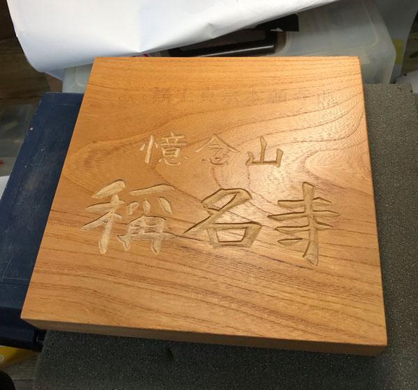 稱名寺-木製看板-3