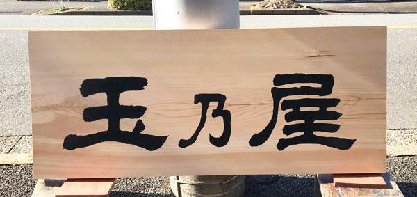 深大寺そば玉乃屋_木製看板3