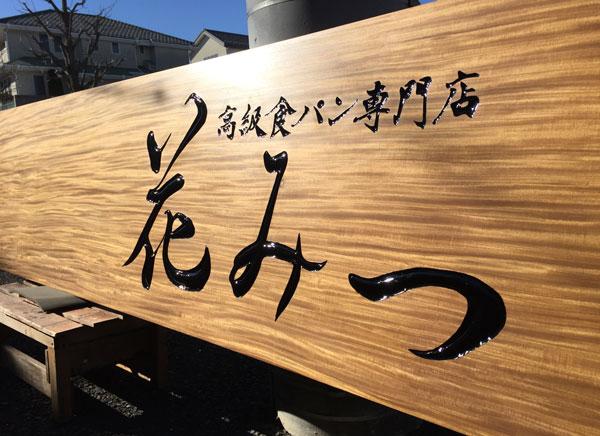 高級食パン 花みつ木 看板3