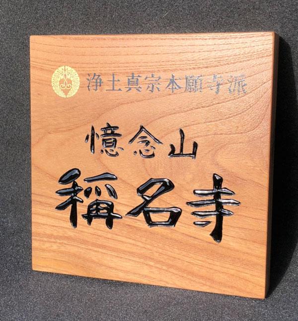 稱名寺-木製看板-2