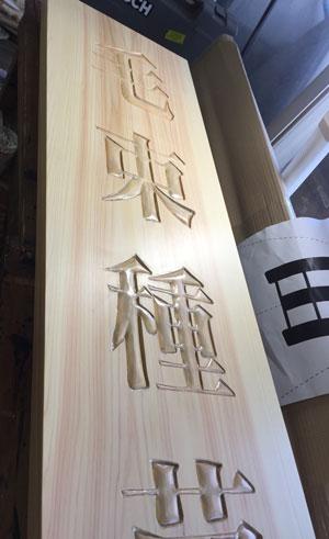 毛束種苗-木製看板4