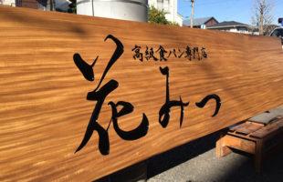 高級食パン 花みつ木 看板4