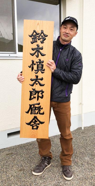 木製看板-制作-鈴木慎太郎厩舎-8
