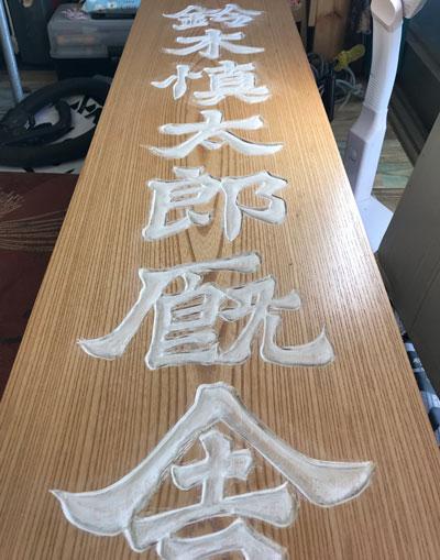 木製看板-制作-鈴木慎太郎厩舎-4