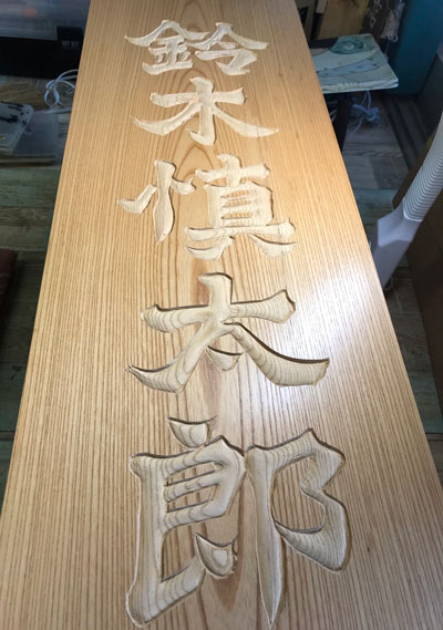 木製看板-制作-鈴木慎太郎厩舎-3