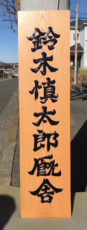 木製看板-制作-鈴木慎太郎厩舎-6