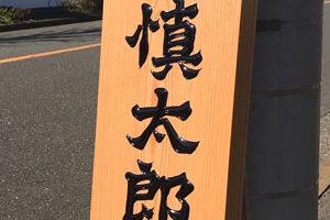 木製看板-制作-鈴木慎太郎厩舎-7