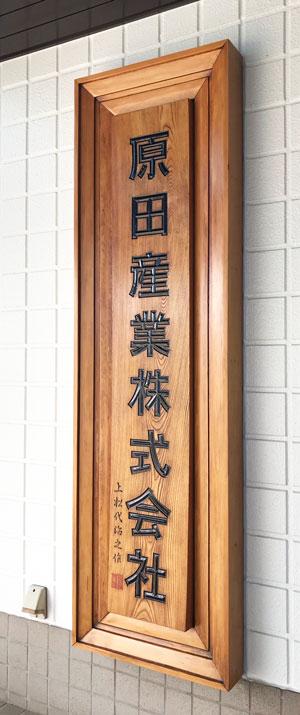 木製看板-補修25