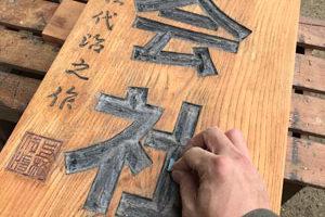 木製看板-補修7