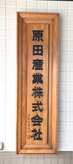 木製看板-補修23