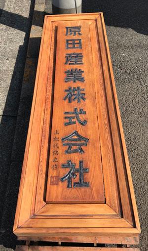 木製看板-補修12