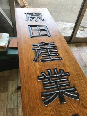 木製看板-補修14