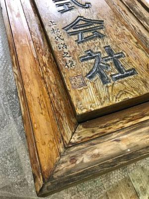木製看板-補修2