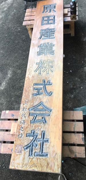 木製看板-補修5