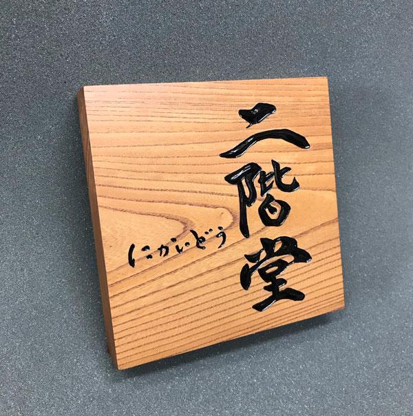 ケヤキ-木彫り-表札-2