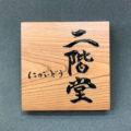 木彫り表札-ケヤキ