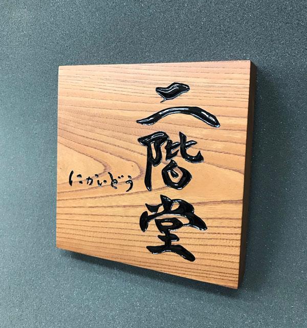 ケヤキ-木彫り-表札-3