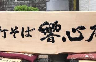 製看板-補修-製作-手打そば響心庵-5