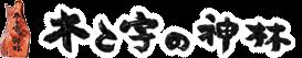 【和風木彫看板】木製看板・木彫看板制作は東京都町田市「木と字の神林」にお任せ下さい